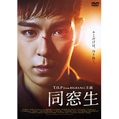 T.O.P (from BIGBANG)「同窓生COMPLETE EDITION (初回限定生産版)」
