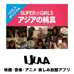 SUPER☆GiRLS「SUPER☆GiRLS『アジアの純真』」