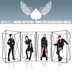2NE1「BLACKJACK NOLZA」