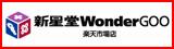 新星堂WonderGoo